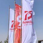 Флаги с символикой 75-летия Победы