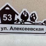 Табличка на дом с прямой УФ-печатью на пластике ✨